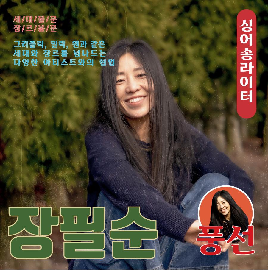 04 메모리얼 도르라트럭 - 옛날극장 (장필순).png